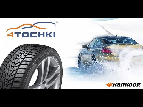 Зимние шины Hankook Winter i*cept evo3