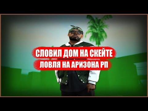 СЛОВИЛ ДОМ НА СКЕЙТЕ & ЛОВЛЯ АРИЗОНА РП | (GTA:SAMP)