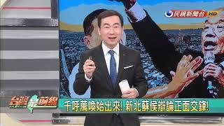 2018.11.12【台灣最前線】侯友宜欺騙市民?都更政見圖利自家?