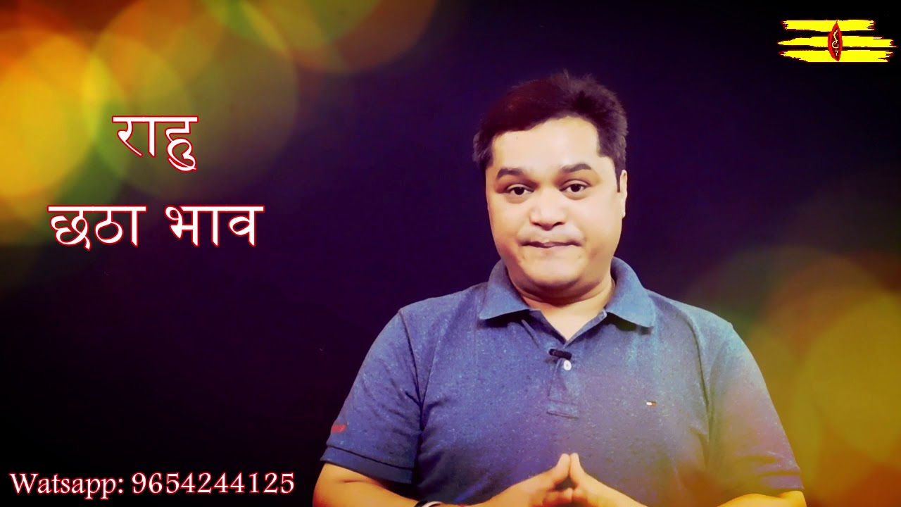 राहु का छटे घर का फल Rahu in 6th house Lalkitab Astrology