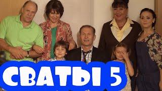 Отличная комедия смотрите! не пожалеете! - ВЕЛИКОЛЕПНЫЕ СВАТЫ / Русские комедии 2021 новинки