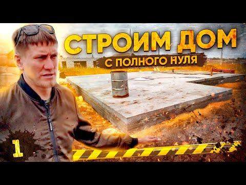 Как Мы Быстро Строим Дом / Строительство домов под ключ Набережные Челны, Елабуга.
