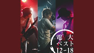 Provided to YouTube by TuneCore Japan すぎゆく日々 · dendai 電大ベ...