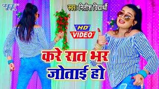 #Video - करे रात भर जोताई हो I #Nitish Vidhyarthi I Kare Raat Bhar Jotai Ho 2020 Bhojpuri Live Dance