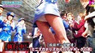新番組『復活ミニスカポリス~歌舞伎町パトロール24時~』 動画ページ:...