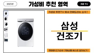 #삼성건조기 추천 비교 순위 가성비 인기 구매 TOP …