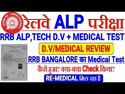 RRB ALP,TECH MEDICAL TEST & D.V FULL REVIEW RRB BANGALORE //कैसे हुआ यहाँ MEDICAL TEST