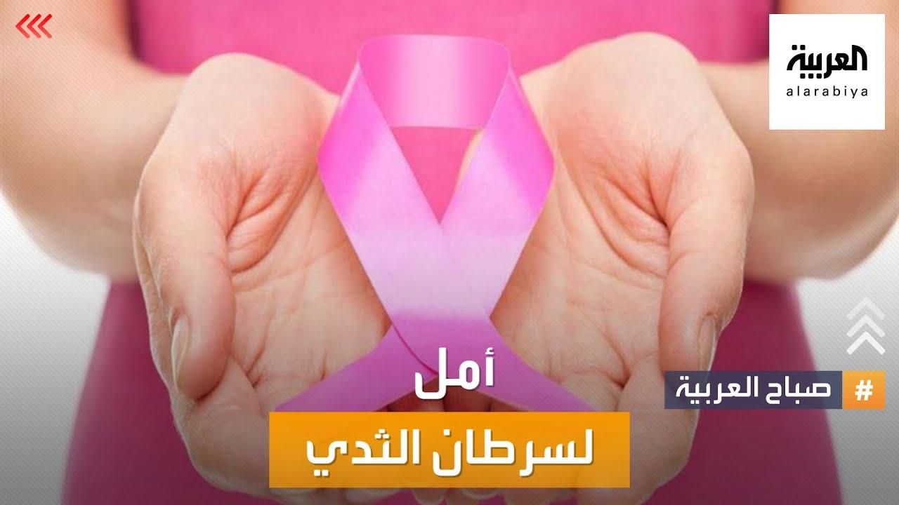 صباح العربية   أمل لسرطان الثدي.. والشفاء بنسبة 95 في المئة؟