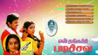 EN THANGACHI PADICHAVA - TAMIL FILM SONGS - JUKEBOX || PRABHU, RUPINI, CHITRA || VIJAY MUSICALS