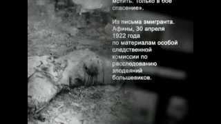 Документальный фильм История России ХХ в. - Каратели2