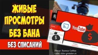 Как накрутить просмотры на YouTube | Живые просмотры без бана и списаний