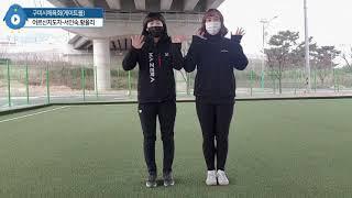 구미시 체육회 - 게이트볼(스파크 타격)