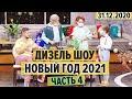 Дизель Шоу - Новый Год 2021 – ЧАСТЬ 4 - Проводы ХУДШЕГО года, COVID-19 и осторожная бабуля