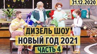 Дизель Шоу Новый Год 2021 ЧАСТЬ 4 Проводы ХУДШЕГО года COVID 19 и осторожная бабуля