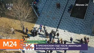 В Пресненском суде возобновилось заседание после эвакуации - Москва 24