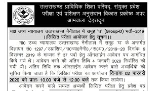Ubter Latest Notification । Group-D Admit Card । आ गए है Admit Card Download कर लें ।