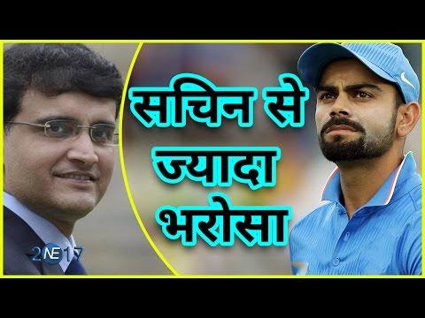 जानिए क्यों Virat Kohli को Sachin Tendulkar से ज्यादा अच्छा मानते हैं Saurav Ganguly