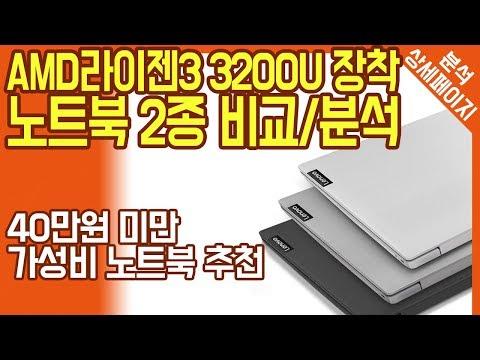 AMD 라이젠3 3200U 가성비 노트북 2종 비교,분석 / 레노버 아이디어패드 S340 L340 / 40만원 미만 저렴한 가성비 노트북 추천