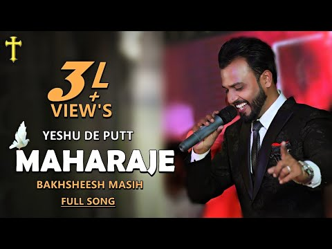 Yeshu De Putt Maharaje | Bakhsheesh Masih | Latest Masih Song