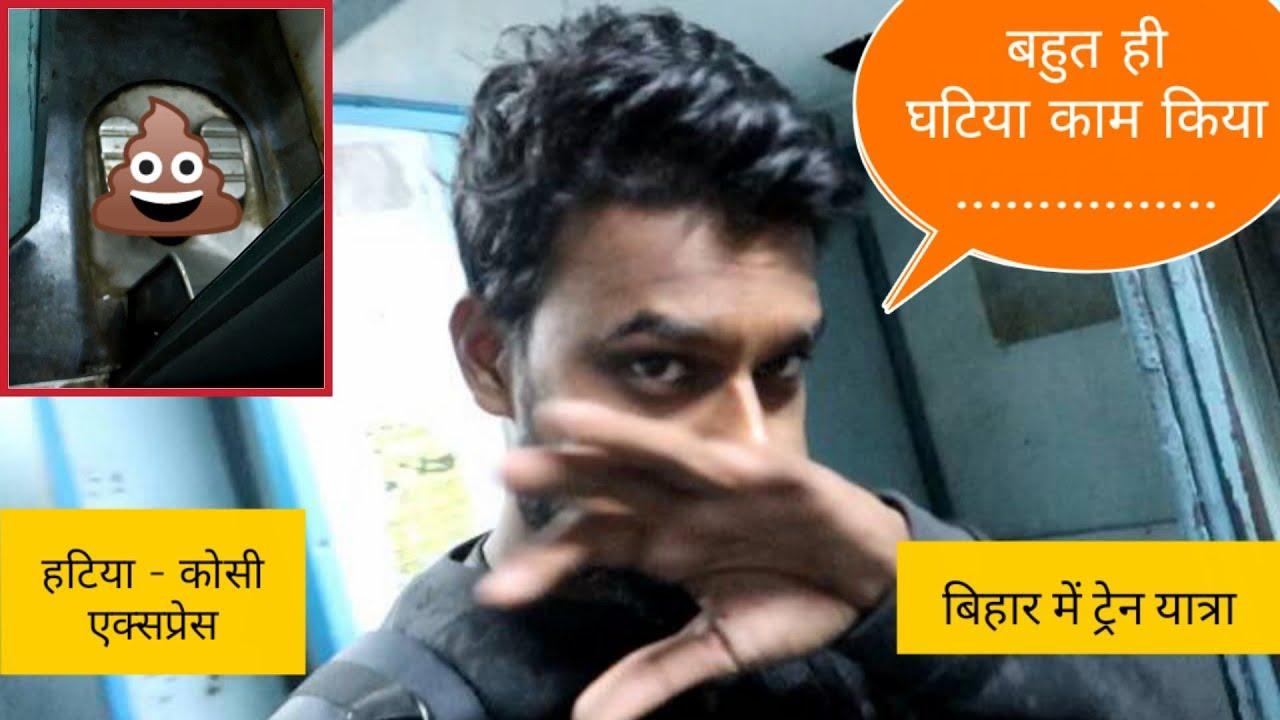 बिहार ट्रैन Kosi Express की हालात Purnea to Patna Experience