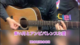moumoonの「青い月とアンビバレンスな愛」の伴奏(カラオケ)です。アコースティックギターのみでカバーしました。 #moumoon #acomoon #covered #instrument.