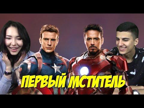 Реакция на Трейлер - Первый Мститель: Противостояние (Железный Человек, Капитан Америка)