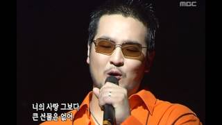 MC Mong - I Love You, Oh Thank You, 엠씨몽 - 아이 러브 유, 오 땡큐, Music Camp 20050723