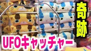 【奇跡】UFOキャッチャーで妖怪ウォッチコマさんの景品ゲット!? thumbnail