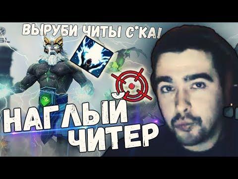 видео: СТРЕЙ ИГРАЕТ ПРОТИВ ЧИТЕРА!