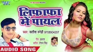 2018 का नया हिट गाना - Lifafa Me Payal - Jawani Ke Jhatka 440 Volt Ke - Satish Sanehi - Bhojpuri Hit