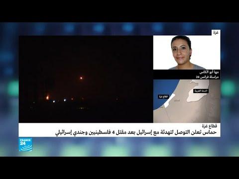 تهدئة هشة بين الفصائل الفلسطينية وإسرائيل بعد تصعيد عسكري في غزة  - نشر قبل 1 ساعة