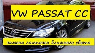 VW Passat CC замена лампочек ближнего света