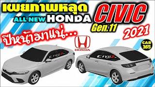 เผยภาพหลุด All NEW Honda Civic Sedan และ Hatchback Generation ที่ 11 ก่อนเปิดตัวจริงต้นปี 2021!!!