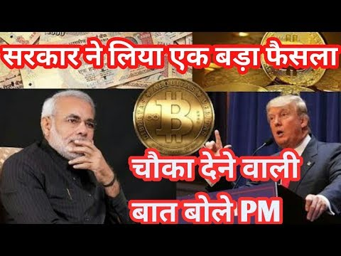INDIAN Government take action on BITCOIN  भारत सरकार ने लिया बड़ा फैसला   BREAKING NEWS