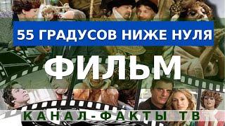 Советский фильм - 55 градусов ниже нуля. Отличное советское доброе кино