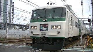 JR東海道本線E233系+E231系普通列車&185系特急「踊り子」