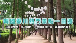 KKday【韓國超級攻略】韓國春川一日遊!玩遍南怡島、小法國村、江村鐵道、晨靜樹木園(首爾出發)