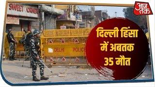 Delhi Violence: मौत का आंकड़ा पहुंचा 35, पुलिस का फ्लैग मार्च, हिंसाग्रस्त इलाके में शांति की अपील