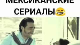 Как снимают мексиканские сериалы)