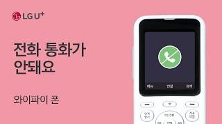 [U+인터넷전화] 전화 통화가 안돼요 (와이파이폰)