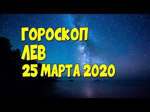 Гороскоп на сегодня и завтра 25 марта Лев 2020 год | 25.03.2020