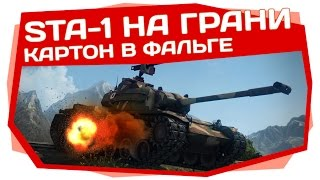 STA-1 делает всё возможное | World of Tanks