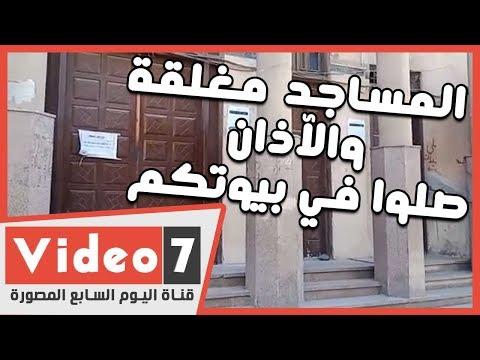 لليوم الثانى.. المساجد مغلقة والآذان: صلوا في بيوتكم