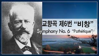 """교향곡 제6번 b단조 op. 74 """"비창&qu…"""