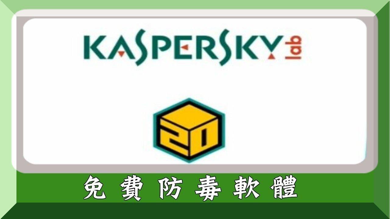 kaspersky 免費 版