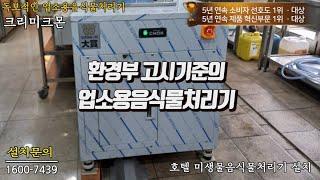 업소용음식물처리기 크리미크몬 - 호텔