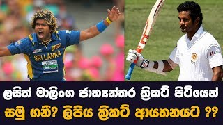 Lasith malinga spacial speech | MY TV SRI LANKA