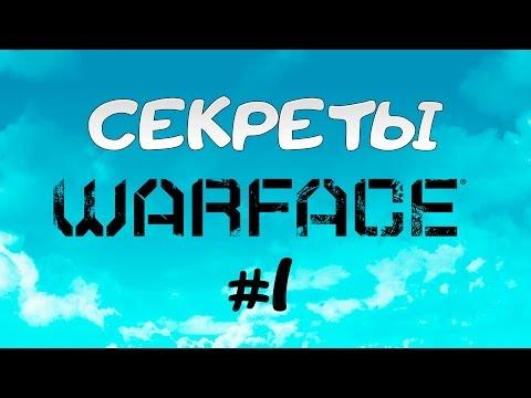 Warface: Секреты штурмовика