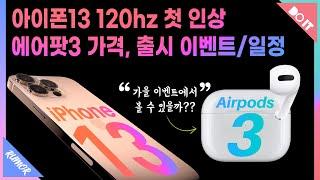 아이폰13 120hz 첫인상, 에어팟3 가격/출시일 등…