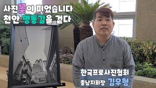사진꽃이 피었습니다 천안 명동길을 걷다 대흥동 원도심 …